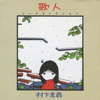 かげふみ by 村下孝蔵 - cover art