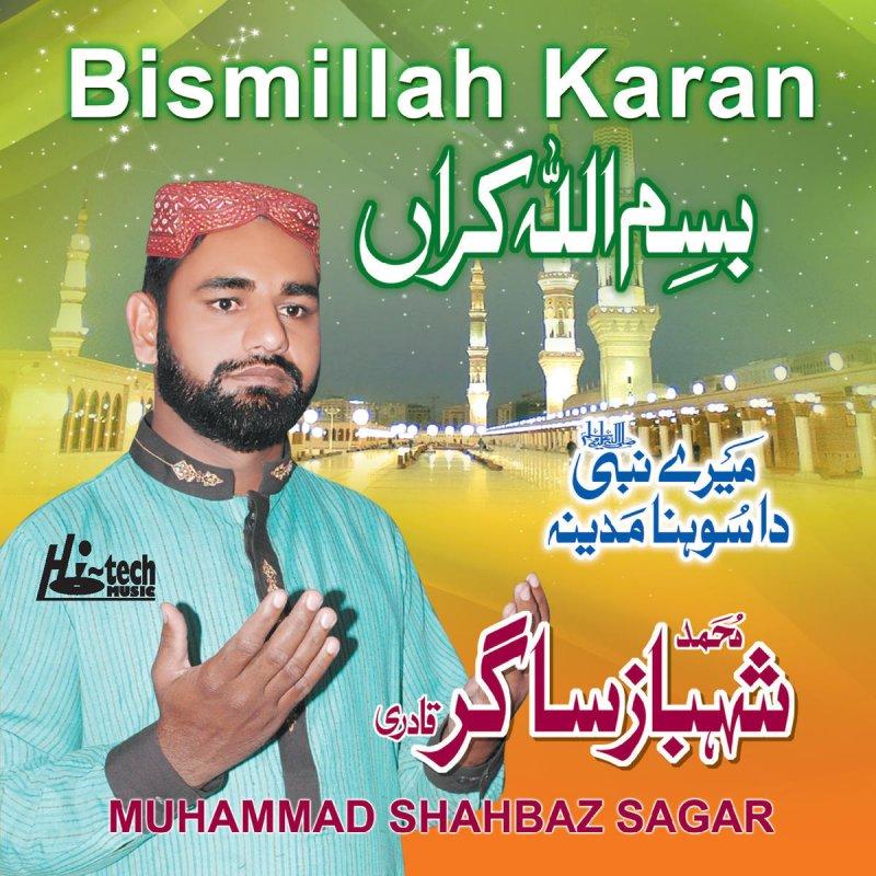 Muhammad Shahbaz Sagar - Parhna Qasida Haq De Wali Da Lyrics