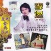 好姑娘 lyrics – album cover