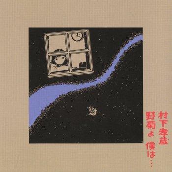 おやすみ by 村下孝蔵 - cover art
