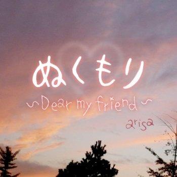 Testi Nukumori 〜Dear my friend〜