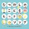 愛・おぼえていますか lyrics – album cover