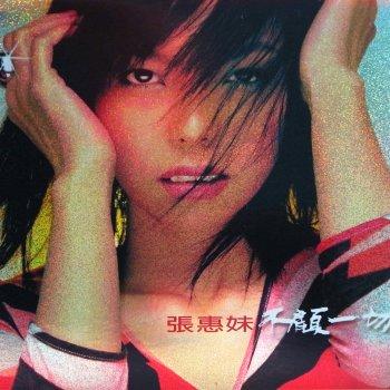 趁早 lyrics – album cover