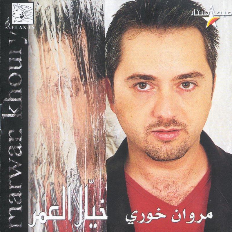 Marwan Khoury - Ya Rayeh Lyrics | Musixmatch