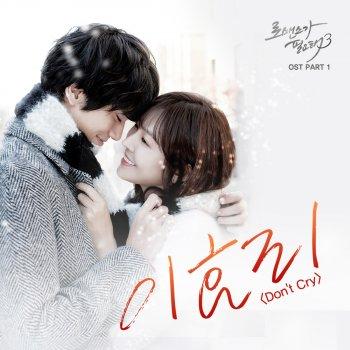 로맨스가 필요해 I Need Romance 3 (Original Television Soundtrack), Pt. 1                                                     by Lee Hyori – cover art