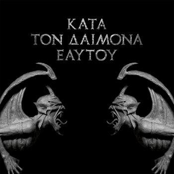 Testi Kata Ton Daimona Eaytoy (Do What Thou Wilt)