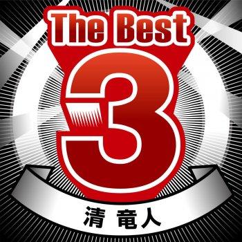 Testi The Best 3 清 竜人