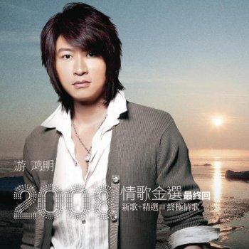 Testi The Golden Love Songs of Chris Yu 2008