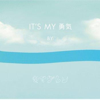 It's My Yuuki                                                     by kimaguren – cover art