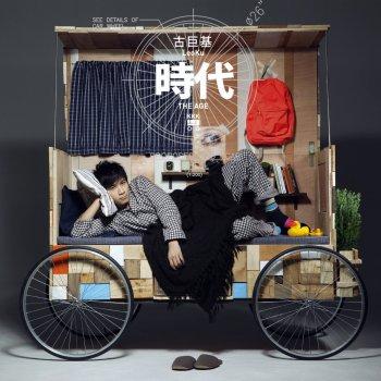 時代 lyrics – album cover
