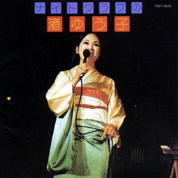 Album Golden Best Nagisa Yuko, Yuko Nagisa