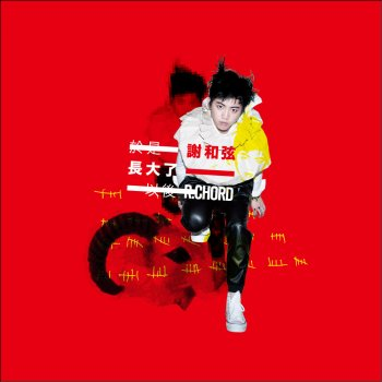 柳樹下 by 謝和弦 feat. 徐佳瑩 - cover art