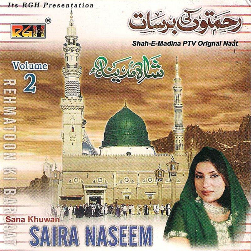 Saira Naseem - Ae Maula Ali Ae Sher E Khuda Lyrics | Musixmatch
