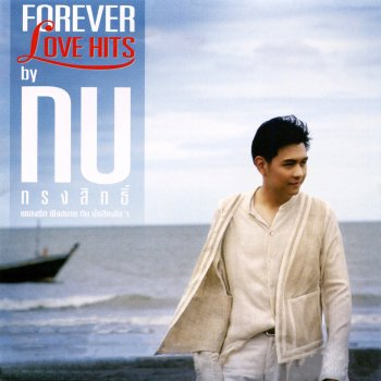 Forever Love Hits By Kob Songsit by กบ ทรงสิทธิ์ album