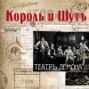 Танец злобного гения lyrics – album cover