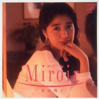 Testi di miroir musixmatch testi di for Miroir lyrics