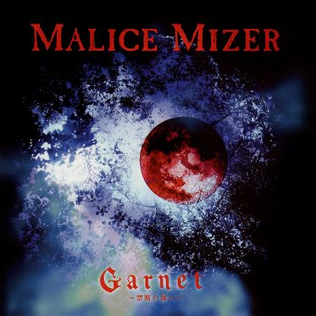 I testi delle canzoni dell'album 再会の血と薔薇 di MALICE MIZER - MTV