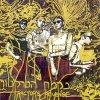אדון הסליחות lyrics – album cover