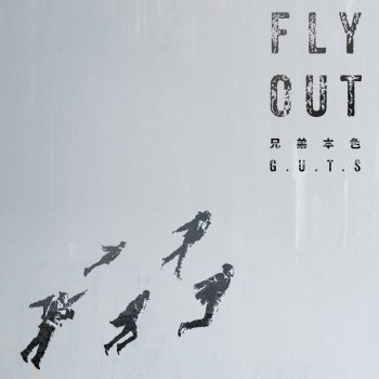 FLY OUTFLY OUT by 兄弟本色 - cover art