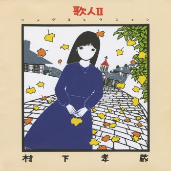 歌人II -ソングコレクション-                                                     by 村下孝蔵 – cover art