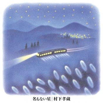 名もない星                                                     by 村下孝蔵 – cover art
