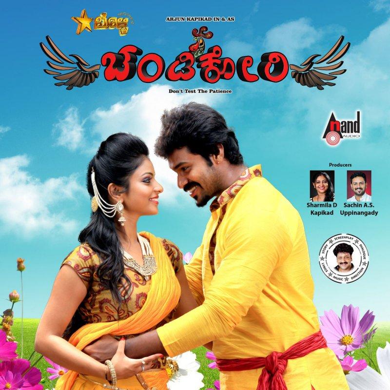 Devadas (2018) telugu movie mp3 songs free download.