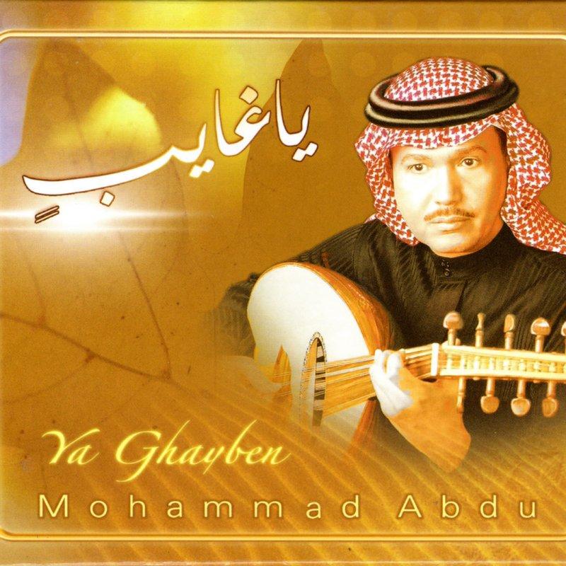 محمد عبده لنا الله Lyrics Musixmatch