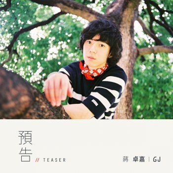 預告 (三立華劇【他看她的第2眼】片頭曲) by 蔣卓嘉 - cover art