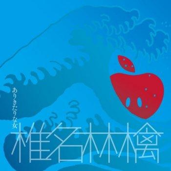 ありきたりな女                                                     by 椎名林檎 – cover art