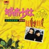 Nian Qing Bu Yao Liu Bai lyrics – album cover