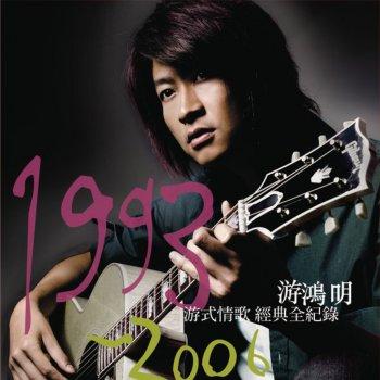 Testi 游鴻明 最愛戀曲精選輯 (1993-2006)