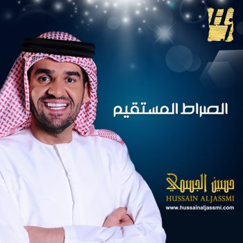 Al Sirat Al Mostaqeem by حسين الجسمي - cover art