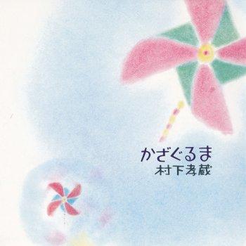 かざぐるま by 村下孝蔵 - cover art