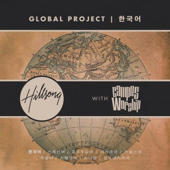 Global Project: Korean Hillsong Global Project - lyrics