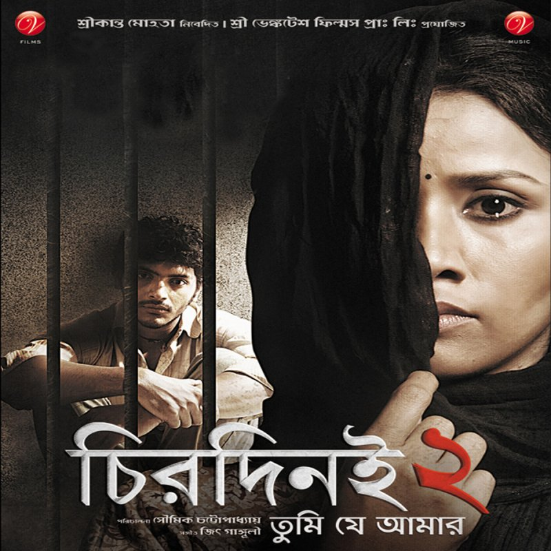 Ami Ki Tomay Songs Download: Suha Khan - Eka Ekla Mon (Female Version) Lyrics