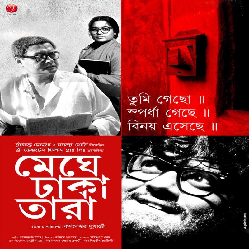 Meghe Dhaka Tara 2013 Kolkata Bangla Movie Songs