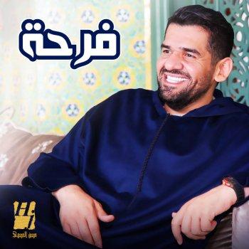 5b3d35d70 زفة الورد (Testo) - حسين الجسمي - MTV Testi e canzoni