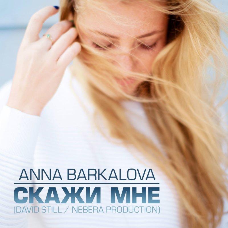 АННА БАРХАЛОВА-СКАЖИ МНЕ СКАЧАТЬ БЕСПЛАТНО