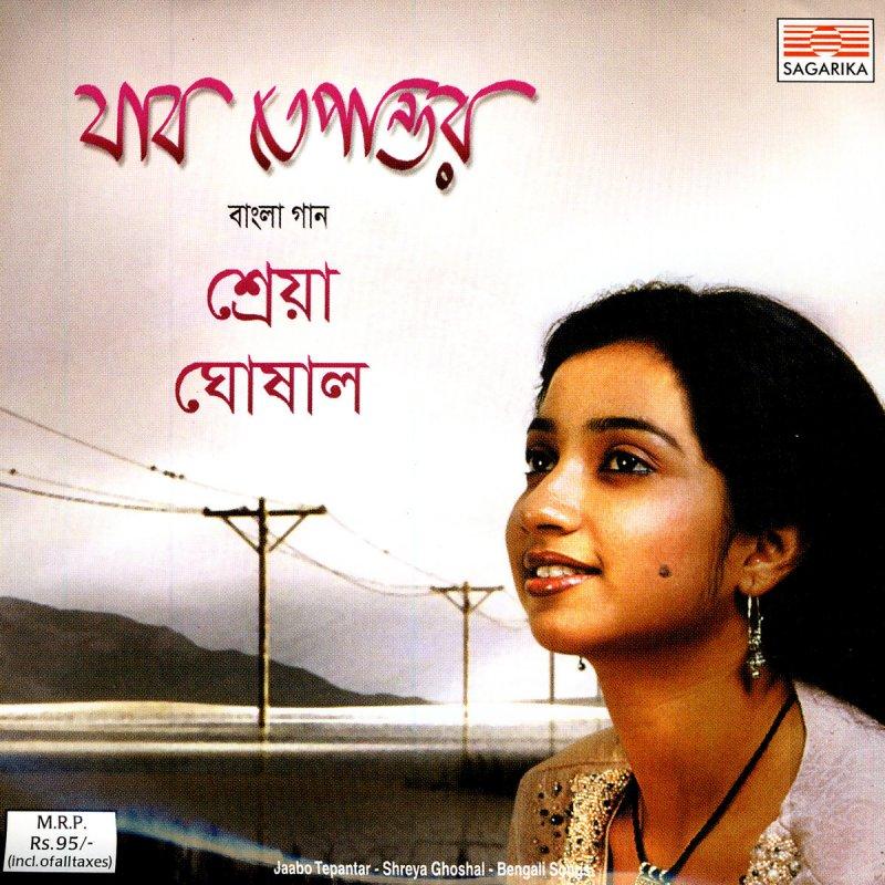 Best of shreya ghoshal bengali romantic song | shreya ghoshal.