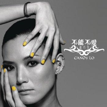 好心分手 by Candy Lo feat. Leehom Wang - cover art