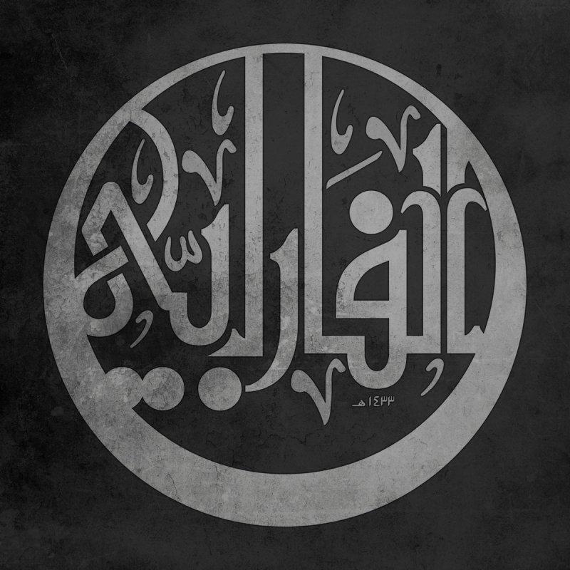 Al Farabi Feat Mothanna Anbar Story Of Life قصة الحياة Lyrics