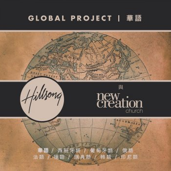 Global Project: Mandarin - cover art