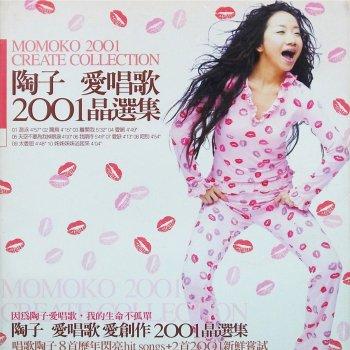 Testi 陶子愛唱歌愛創作2001晶選集