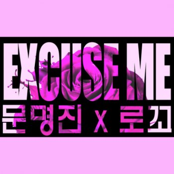 Excuse Me by 문명진 - cover art