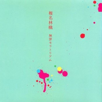 積木遊び by 椎名林檎 - cover art