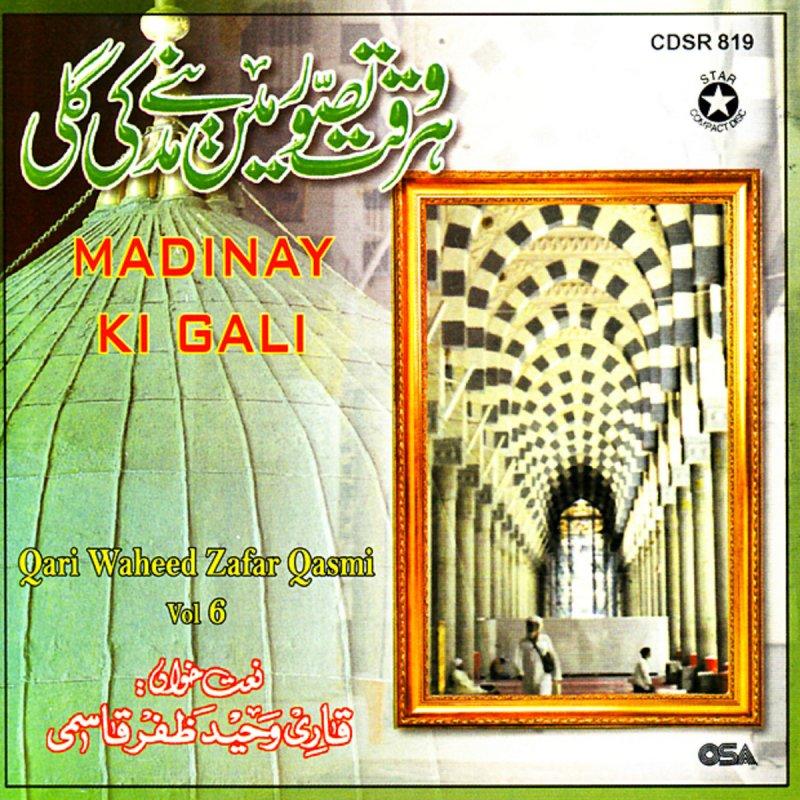 Qari Waheed Zafar Qasmi - Allah Hoo Allah Hoo Lyrics