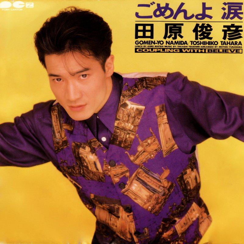 Toshihiko Tahara - ごめんよ 涙...