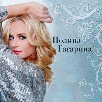 Kolybel`naja by Polina Gagarina album lyrics | Musixmatch