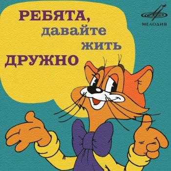 Кот леопольд давайте жить дружно картинка