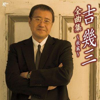 三 津軽 幾 平野 吉